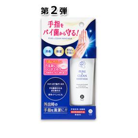 日本ゼトック 消毒ハンドミルク