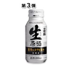 日本盛 生原酒(本醸造) 200mlボトル缶