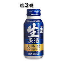 日本盛 生原酒(大吟醸) 200mlボトル缶