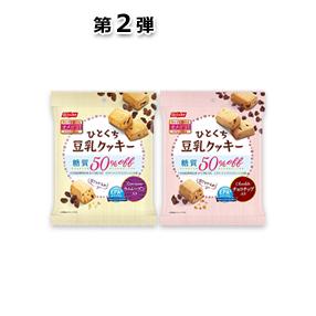 第2弾_EPA+(エパプラス) ひとくち豆乳クッキー