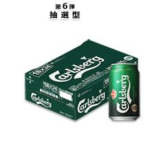 第6弾_【Amazon.co.jp限定】カールスバーグ 350ml×24本
