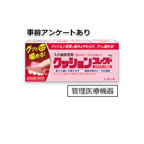 クッションコレクト(12g)【クッションタイプの入れ歯安定剤】_201802