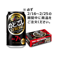 【Amazon.co.jpでの購入限定】キリン のどごしSTRONG 350ml × 24本