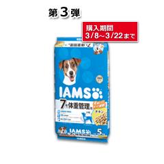 第3弾【Amazon.co.jp限定】アイムス (IAMS) 7歳以上用 体重管理用 チキン 小粒 5kg