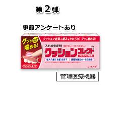 クッションコレクト(12g)【クッションタイプの入れ歯安定剤】