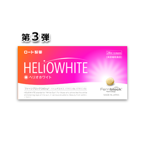 第3弾_美容補助食品 ヘリオホワイト 24粒
