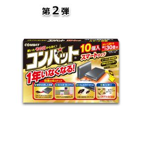 第2弾_【中京スギヤマ薬品限定】コンバット スマートタイプ 1年用(10個入)
