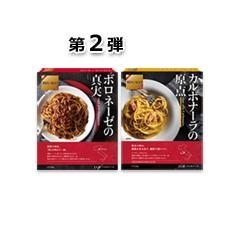 第2弾【マミーマート限定】REGALO パスタソース