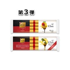 第3弾【マミーマート限定】REGALO ロングパスタ