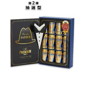 第2弾_【Amazon.co.jp限定】ザ・プレミアム・モルツ 350ml×12本 父の日オリジナルギフトセット