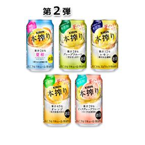 第2弾_キリン 本搾り(TM) チューハイ 350ml缶