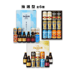 【リカマン楽天市場店限定】お中元ビールギフトセット 各種