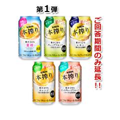 回答延長_第1弾 キリン 本搾り(TM) チューハイ 350ml缶