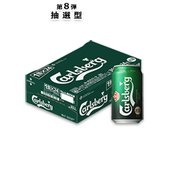 第8弾_【Amazon.co.jp限定】カールスバーグ 350ml×24本