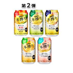 第2弾_キリン 本搾り(TM) チューハイ 350ml缶〈秋柑+定番4品〉