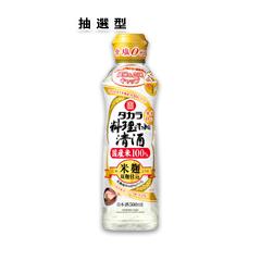 タカラ「料理のための清酒」<米麹双麹仕込>  らくらく調節ボトル