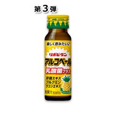 第3弾_【福岡】リポビタン アルコベール