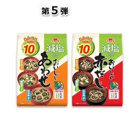 第5弾【ピアゴ限定】即席生塩分カット赤だし/あわせ えらべる10食