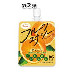 第2弾_フルーツエナジーオレンジ