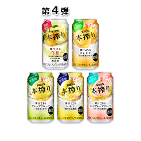 第4弾_キリン 本搾り(TM) チューハイ 350ml缶〈冬柑+定番4品〉