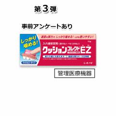 第3弾_クッションコレクトEZ(10g)