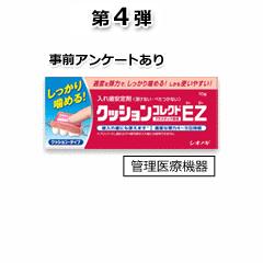 第4弾_クッションコレクトEZ(10g)