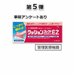 第5弾_クッションコレクトEZ(10g)