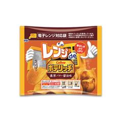 【20~30代女性限定】レンジdeポテリッチ 濃厚バター醤油味