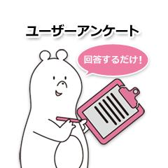 アンケートCP(B)