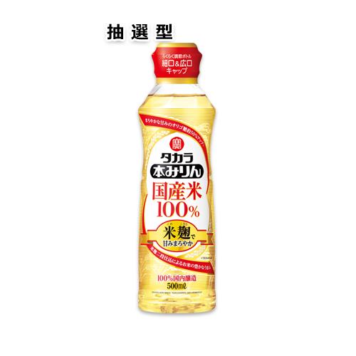 タカラ本みりん「国産米100%」〈米麹二段仕込〉500ml らくらく調節ボトル