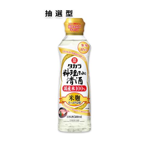 タカラ「料理のための清酒」〈米麹双麹仕込〉500ml らくらく調節ボトル