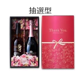 【WEB限定】梅酒×ワイン母の日ギフトセット
