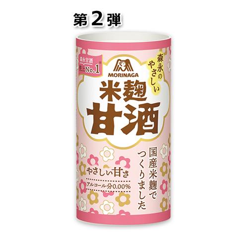第2弾【関東限定】森永のやさしい米麹甘酒 125ml
