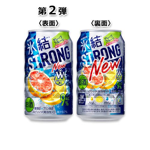 第2弾_キリン 氷結(R)ストロング グレープフルーツ 350ml缶