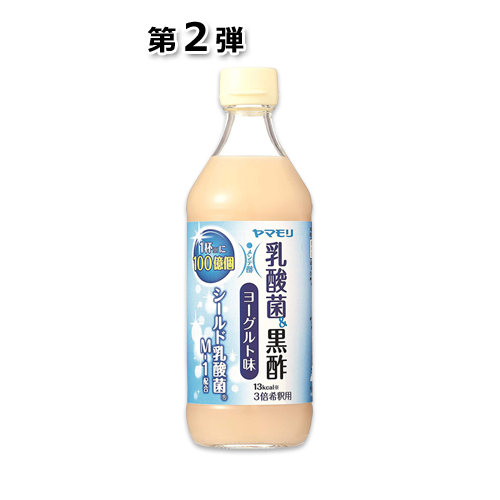 第2弾【Amazon.co.jp限定】ヤマモリ 乳酸菌黒酢 ヨーグルト味 500ml×2本