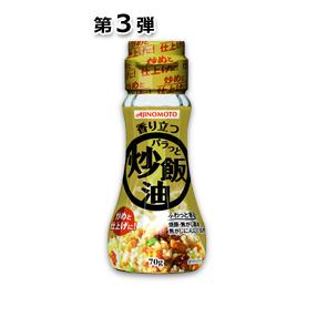 第3弾「AJINOMOTO 香り立つパラっと炒飯油」70g瓶