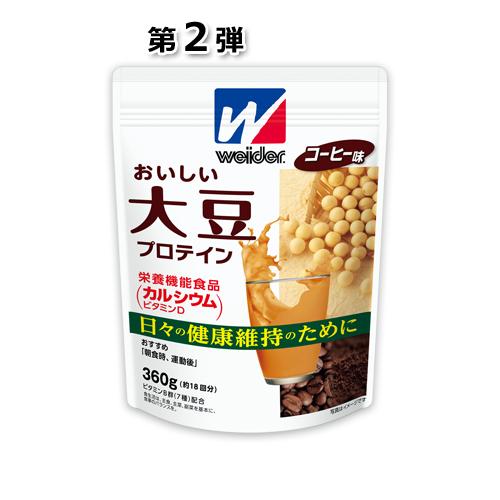 第2弾 おいしい大豆プロテイン360g