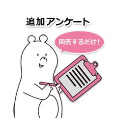 【追加アンケート】ロッテのど飴