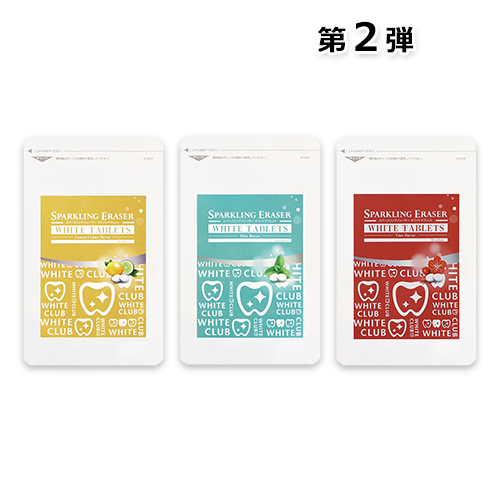 第2弾【Amazon.co.jp限定】スパークリングイレーサー ホワイトタブレット レモンライム/ミント/梅