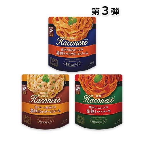 Haconese ハコネーゼ 海老の旨みたっぷり濃厚トマトクリームソース / 生クリーム仕立ての濃厚ポルチーニソース / 焦がしにんにくの完熟トマトソース