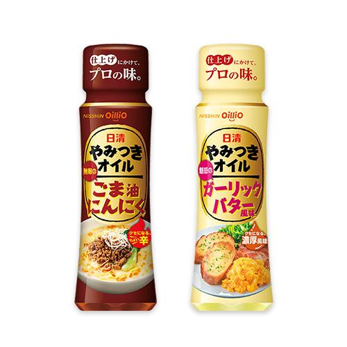 【セブン-イレブン限定】日清 やみつきオイル 無敵のごま油にんにく・魅惑のガーリックバター風味