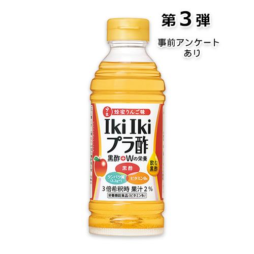 第3弾Iki Iki プラ酢りんご黒酢