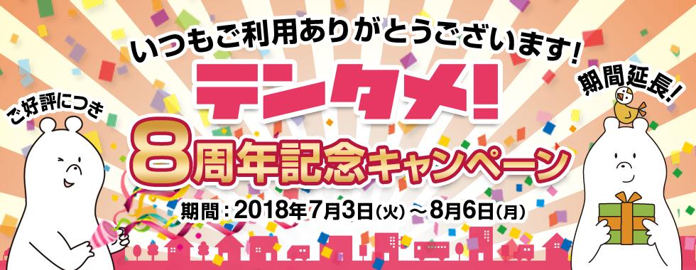 テンタメ8周年記念キャンペーン 期間:2018年7月3日(火)~7月31日(火)