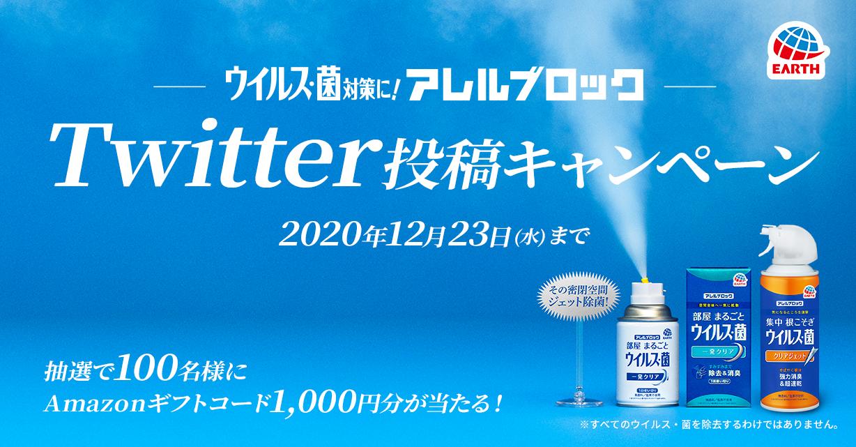 【アレルブロック】Twitter投稿キャンペーン 抽選で100名様にAmazonギフトコード1,000円分が当たる!