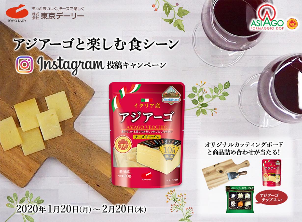 アジアーゴと楽しむ食シーン Instagram投稿キャンペーン