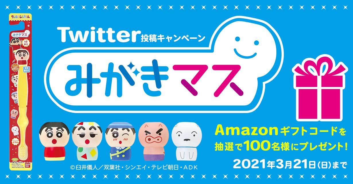 みがきマス Twitter投稿キャンペーン Amazonギフトコードを抽選で100名様にプレゼント!