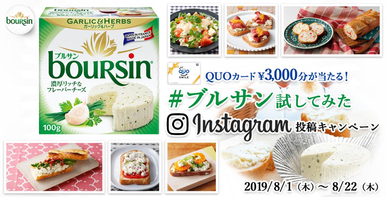 #ブルサン試してみた Instagram投稿キャンペーン