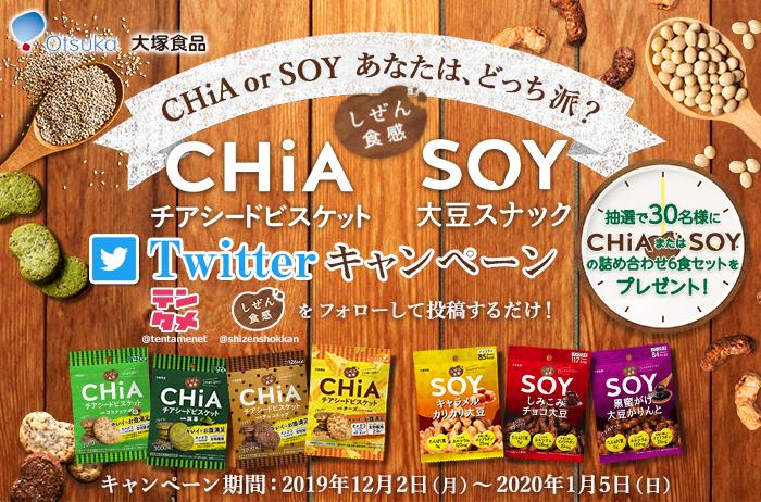 しぜん食感 CHiA チアシードビスケット SOY 大豆スナック CHiA or SOY あなたは、どっち派? Twitterキャンペーン 抽選で30名様にCHiAまたはSOYの詰め合わせをプレゼント!