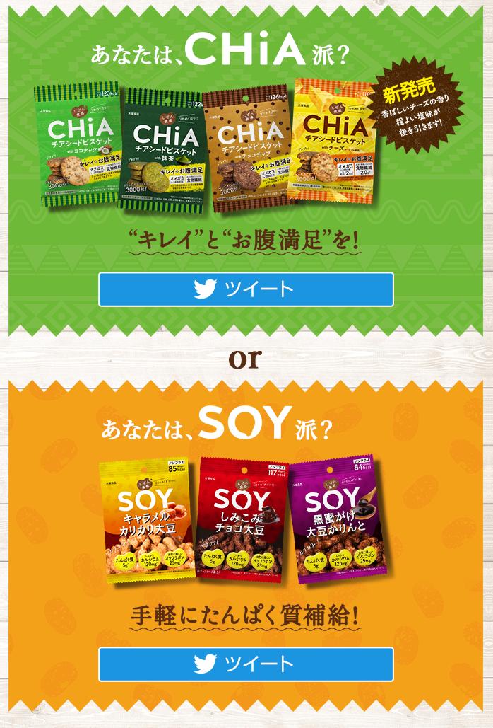 あなたは、CHiA派? or あなたは、SOY派?