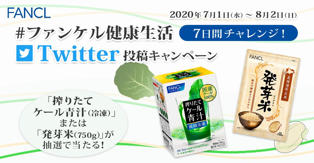 ファンケル健康生活 7日間チャレンジ! Twitter投稿キャンペーン